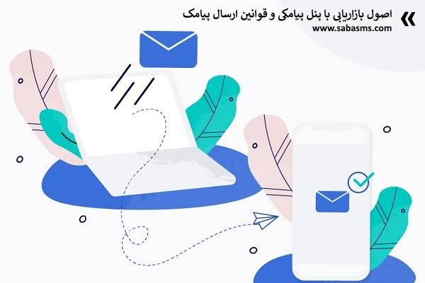 اصول بازاریابی با پنل پیامکی و قوانین ارسال پیامک