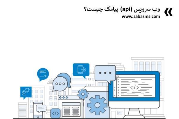 وب سرویس (api) پیامک چیست؟