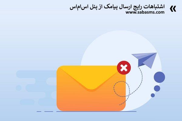 اشتباهات رایج ارسال پیامک از پنل اس ام اس