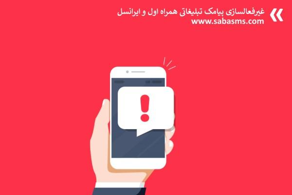 فعال و غیرفعالسازی پیامک تبلیغاتی همراه اول و ایرانسل
