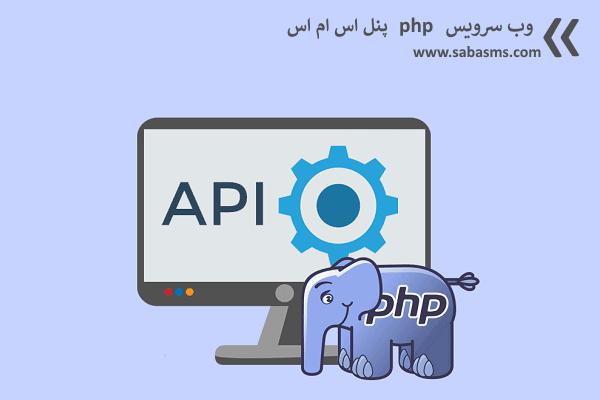 وب سرویس php پنل اس ام اس