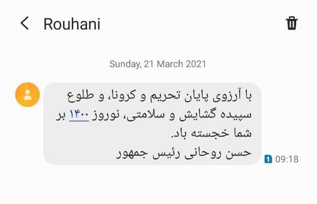 ارسال پیامک با نام تجاری پیامک rouhani روحانی رییس جمهور
