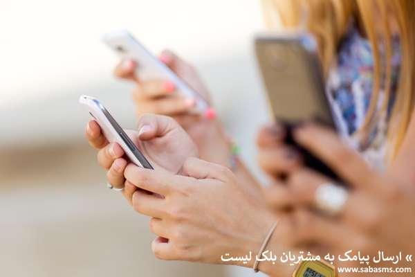 ارسال پیامک به مشتریان بلک لیست