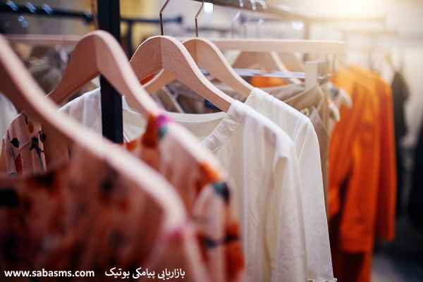 بازاریابی پیامکی بوتیک لباس