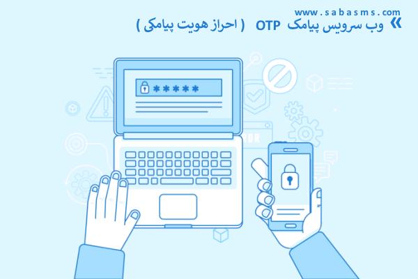 وب سرویس پیامک OTP (احراز هویت پیامکی)