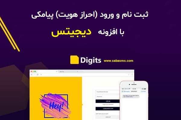 افزونه دیجیتس احراز هویت پیامکی ثبت نام و ورود پیامکی دیجیتس