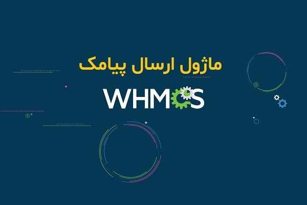 ماژول پیامک whmcs سیستم مدیریت هاستینگ