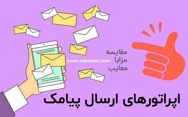 اپراتور های ارسال پیامک
