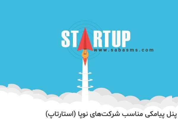 پنل اس ام اس پیامک سامانه پیام کوتاه ارسال پیامک شرکت نوپا استاراتاپ startup